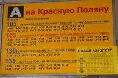 Автобус на Поляну